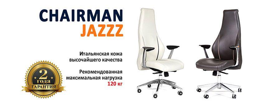 CHAIRMAN - кресла руководителя, кресла для персонала, кресла для посетителей